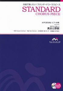 合唱で歌いたい!スタンダードコーラスピース 美女と野獣 女声3部合唱/ピアノ伴奏 パート別練習音源CD付