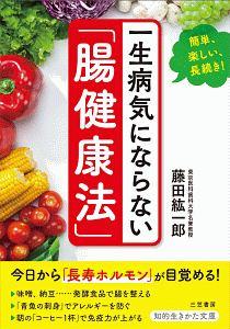 『一生病気にならない「腸健康法」』片平悦子