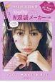 NMB48 吉田朱里プロデュース キラキラW涙袋メーカーつき IDOL MAKE BIBLE@アカリン (2)