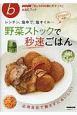 レンチン、塩ゆで、塩オイル… 野菜ストックで秒速ごはん NHK「きょうの料理ビギナーズ」ABCブック