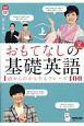 おもてなしの基礎英語 1語からのかんたんフレーズ100(上) NHK CD BOOK
