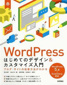 岩本修『WordPress はじめてのデザイン&カスタマイズ入門』