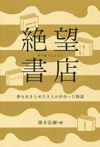 山田太一『絶望書店』