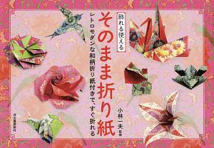 飾れる使える そのまま折り紙