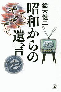 鈴木健二『昭和からの遺言』