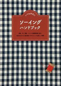 『いつも手元にソーイングハンドブック』クラミサヨ