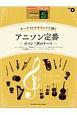 アニソン定番~ルパン三世のテーマ~ グレード5級 STAGEA オーケストラサウンドで弾くシリーズ2