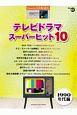 テレビドラマ・スーパーヒット10 1990年代編 グレード7~4級 Electone STAGEA エレクトーンで弾くシリーズ57