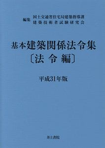『基本建築関係法令集 法令編 平成31年』サンジャイ・マドハヴ