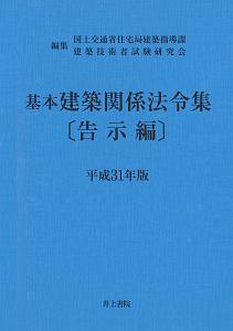 『基本建築関係法令集 告示編 平成31年』サンジャイ・マドハヴ