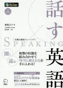 話す英語 実戦力徹底トレーニング