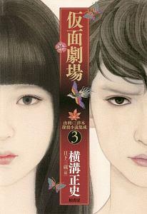 『仮面劇場 由利・三津木探偵小説集成3』榛名しおり