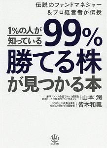 山本潤『1%の人が知っている99%勝てる株が見つかる本』