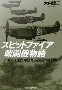 『スピットファイア戦闘機物語』ヴィッキー・ルイス