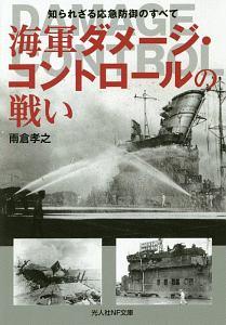 『海軍ダメージ・コントロールの戦い』ヴィッキー・ルイス