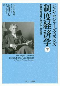 制度経済学