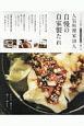 人気料理家10人 自慢の自家製たれ リンネル特別編集