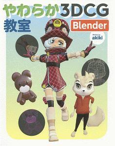 『やわらか3DCG教室 Blender』電撃PlayStation編集部