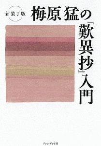 梅原猛の『歎異抄』入門<新装丁版>