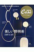 美しい照明術 Casa BRUTUS特別編集