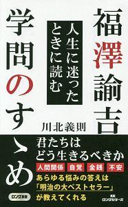 『福澤諭吉 人生に迷ったときに読む 学問のすゝめ』川北義則