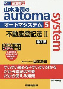司法書士 山本浩司のautoma system<第7版>