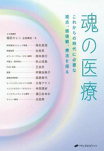 『魂の医療 これからの時代に必要な視点、価値観、療法を探る』田中道明