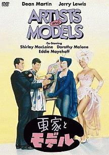 ディーン・マーティン『画家とモデル』