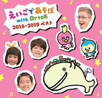NHK えいごであそぼ with Orton 2018-2019 ベスト