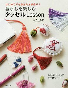 『暮らしを楽しむタッセルLesson』yasukoyubisui