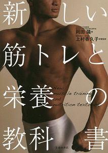 上村香久子『新しい筋トレと栄養の教科書』