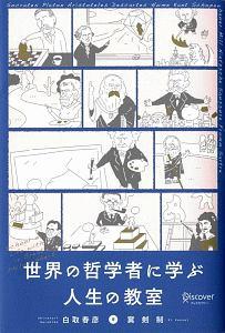 『世界の哲学者に学ぶ 人生の教室』高橋康也