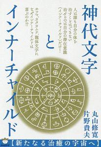神代文字とインナーチャイルド【新たなる治癒の宇宙へ】