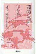 中村桂子『中村桂子コレクション いのち愛づる生命誌 あそぶ 12歳の生命誌』