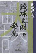 海勢頭豊『「琉球文明」の発見』
