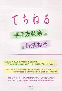 『てちねる 平手友梨奈×長濱ねる』清野菜名