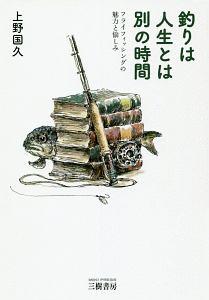 『釣りは人生とは別の時間』中村吉右衛門