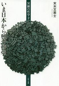 いま日本から興す哲学 冥顕の哲学2