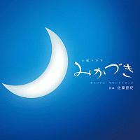 NHK土曜ドラマ みかづき