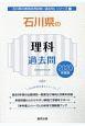 石川県の理科 過去問 2020 石川県の教員採用試験「過去問」シリーズ7