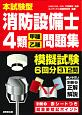 本試験型 消防設備士4類〈甲種・乙種〉問題集