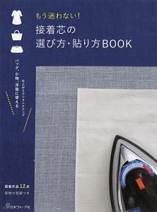 『もう迷わない!接着芯の選び方・貼り方BOOK』影山真希子