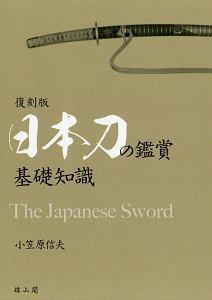 『日本刀の鑑賞基礎知識』古舘春一