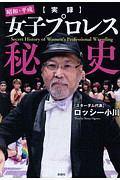 『【実録】昭和・平成女子プロレス秘史』船木誠勝