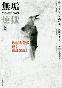 坂田雪子『無垢なる者の煉獄(仮)』