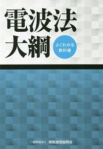 『電波法大綱 よくわかる教科書』情報通信振興会