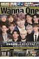 K-POP BOYS BEST COLLECTION Wanna One SP