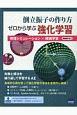 倒立振子の作り方ゼロから学ぶ強化学習 物理シミュレーション×機械学習