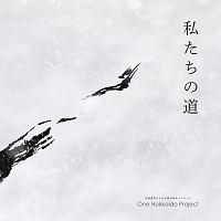 One Hokkaido Project『私たちの道』