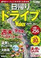 関西 日帰りドライブWalker 2019-2020